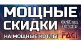 14.02.2018 // Скидки на пеллетные котлы FACI