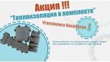 21.02.19 // Теплоизоляция для гидрострелки Север в подарок!!!